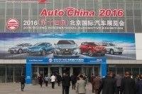Пекинский автосалон 2016 - наш репортаж. Часть 1
