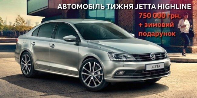 """Автомобіль тижня від ТОВ """"Престиж-Авто"""" - New Volkswagen Jetta TRENDLINE"""