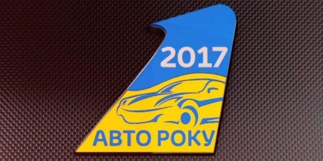 Автомобиль года в Украине 2017: победители по номинациям