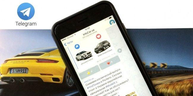 InfoCar.ua теперь и в Telegram. Присоединяйтесь!