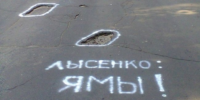 В Сумах ямы на дорогах подписывают фамилией мэра