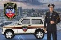В ДНР скопировали идею украинской патрульной полиции