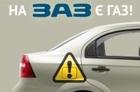 Весь модельный ряд ЗАЗ теперь доступен с заводским ГБО!