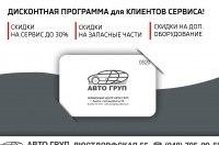Дисконтная программа для клиентов сервисного центра АВТО ГРУП!