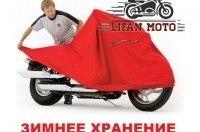 Зимнее хранение техники с LIFAN MOTO!
