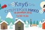«НИКО ЦЕНТР КИЕВ» приглашает в «Клуб супергероев»