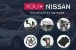 Скидка 10% на аксессуары Nissan, от дилерского центра «ВиДи Армада» на Бориспольском шоссе!