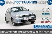 Программа лояльности для негарантийных автомобилей «Постгарантия»!