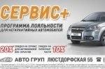 Программа лояльности для негарантийных автомобилей «Сервис+»!
