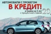 В «АВТОСОЮЗ» стартувала программа кредитования автомобилей с пробегом под 20,99% годовых