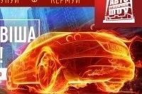 Столичное Автошоу 2016 - репортаж InfoCar.ua