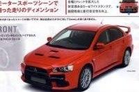 Брошюра рассказала о Mitsubishi Evolution X
