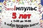 «Авто-Импульс» приглашает отпраздновать День Рождения компании