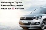 """Автомобіль тижня від ТОВ """"Престиж-Авто"""" - Tiguan Sport&Style"""