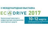 Завтра старует выставка электротранспорта Eco Drive 2017