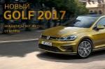 """Новый VW Golf 2017 доступен для заказа в автосалоне """"Автосоюз"""""""