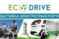 В Киеве прошла выставка электрического транспорта Eco Drive 2017