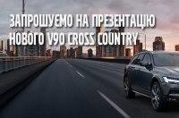 Презентація нового V90 Cross Country