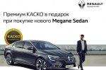 Премиум КАСКО в подарок при покупке нового Megane Sedan