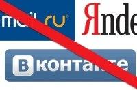 Блокировка Mail.ru и Yandex. Доступ к InfoCar.ua