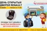 Автомобильный Центр «Голосеевский» приглашает всех на день Открытых Дверей RENAULT