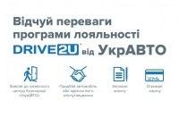 Корпорация УкрАВТО предлагает воспользоваться новыми преимуществами программы лояльности Drive2U!