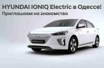 Инновационный HYUNDAI IONIQ Electric в Одессе!