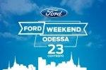 Приглашаем на семейный праздник в Автосалон Ford!