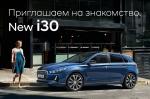 Новое поколение модели i30  в Одессе!