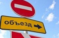 В Киеве на выходных перекроют полсотни улиц (полный список)