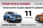 Презентація Двух культовий автомобілів Nissan QASHQAI та X-TRAIL