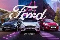 «НИКО Форвард Мегаполис» приглашает на тест-драйв Ford Fiesta нового поколения