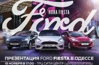 Всех любителей бренда FORD приглашаема на презентацию! Новый Ford Fiesta уже в Одессе