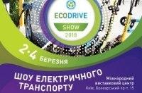 Шоу електротранспорту EcoDriveShow