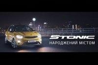Новейший кроссовер Kia Stonic стал героем рекламы, снятой в Киевеc