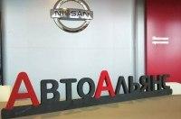 «НИКО АвтоАльянс» - лидер по продаже автомобилей NISSAN в 2017 году!