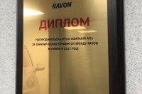 Группа компаний АИС – один из лучших дилеров в Украине по бренду Ravon