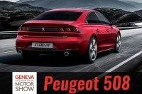 Peugeot представили в Женеве «совершенно другой» 508-ой