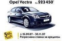 Opel Vectra можно купить на выгодных условиях