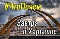 Привет, Харьков! Следующий выпуск #ЧтоПочем InfoCar.ua снимет в Харькове в эту субботу