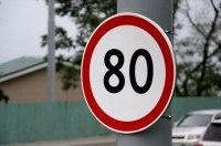 Скоростной лимит снижают не только в Украине