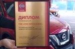 Итоги дилерской конференции NISSAN:  «НИКО АвтоАльянс» - дилер №1 по продаже новых  автомобилей NISSAN в Украине!