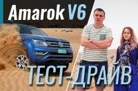 InfoCar.ua протестировал VW Amarok V6 в пустыне Омана