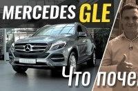 Mercedes GLE 2018 доступен от 44.500 евро!