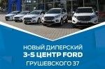 Открытие Нового дилерского центра FORD в Одессе!