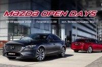 Приглашаем на Mazda Open Days  8-9 сентября 2018 года