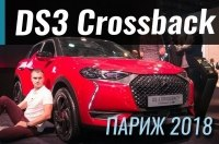 Париж 2018: DS3 Crossback - на первом месте дизайн