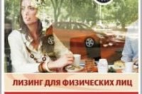 Лизинг для физических лиц в киевских салонах Skoda «Прага Авто»