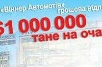 В декабре «Виннер Автомотив» раздаст скидок на $1 000 000