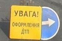 ГАИ создала спецподразделение по оформлению ДТП в Киеве